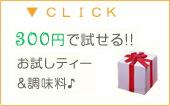 300円おためし