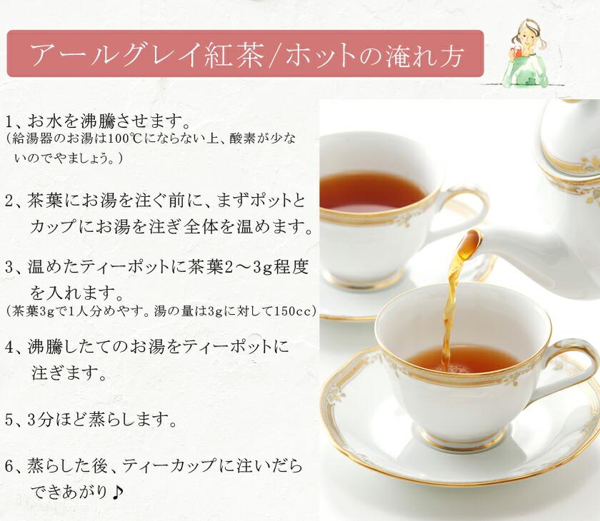 オーガニック「アールグレイ紅茶」
