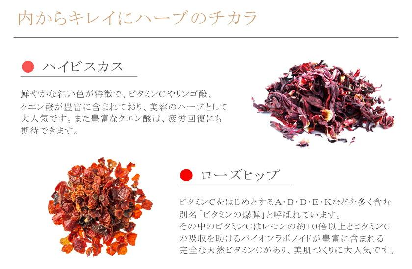 美容健康茶・美肌をつくる有機ブレンドティー