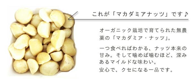 有機オーガニックのマカダミアナッツ
