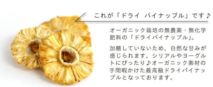 無農薬・有機オーガニックのドライフルーツ ドライパイナップル