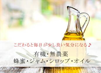 蜂蜜とオイルとジャムシロップ特集