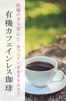 カフェインレス珈琲