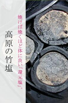 高原の竹塩
