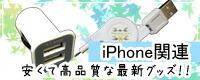 iPhone関連