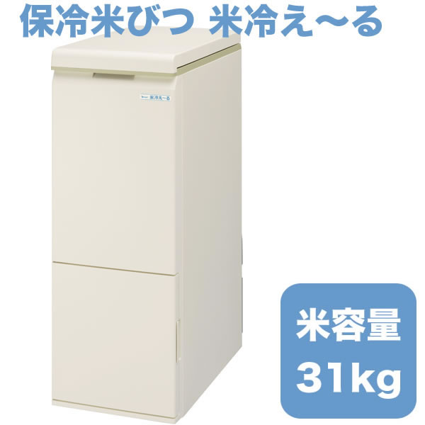 保冷米びつ・米容量31kg