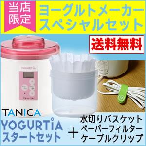 スペシャルセット・ピンク