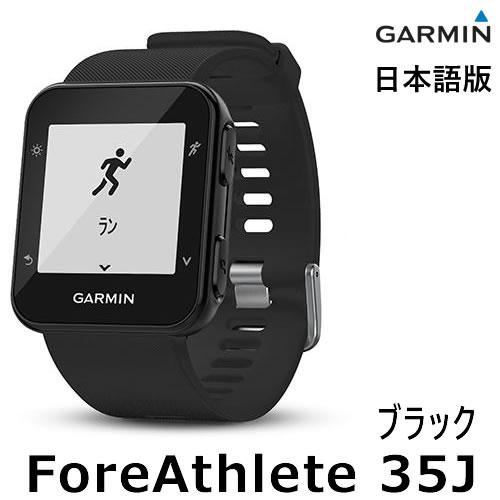 GARMIN (ガーミン)[168938-GARMIN] ForeAthlete35J フォアアスリート35J FA35J ブラック Black