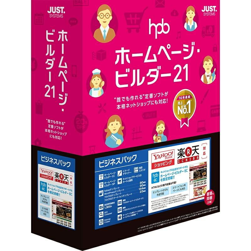 ホームページ・ビルダー21 ビジネスパック DVD