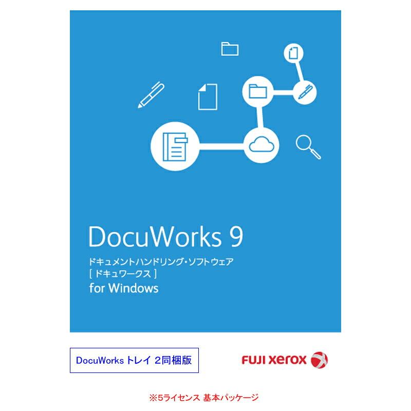 DocuWorks9(トレイ2同梱) 5ライセンス基本P