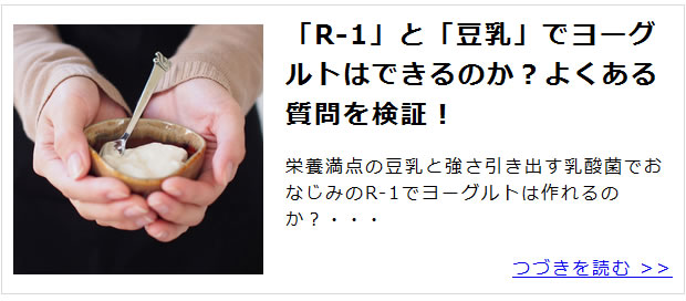 「R-1」と「豆乳」でヨーグルトはできるのか?よくある質問を検証!