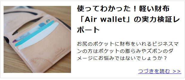 使ってわかった!軽い財布「Air wallet」の実力検証レポート