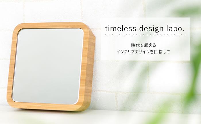タイムレスデザインラボ