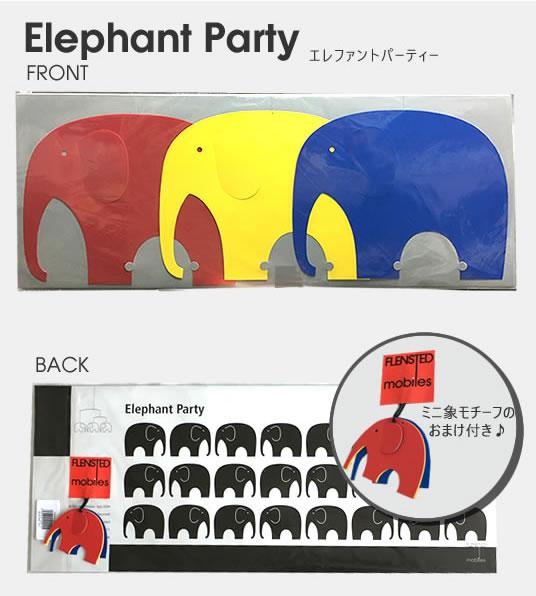 エレファントパーティーのパッケージ