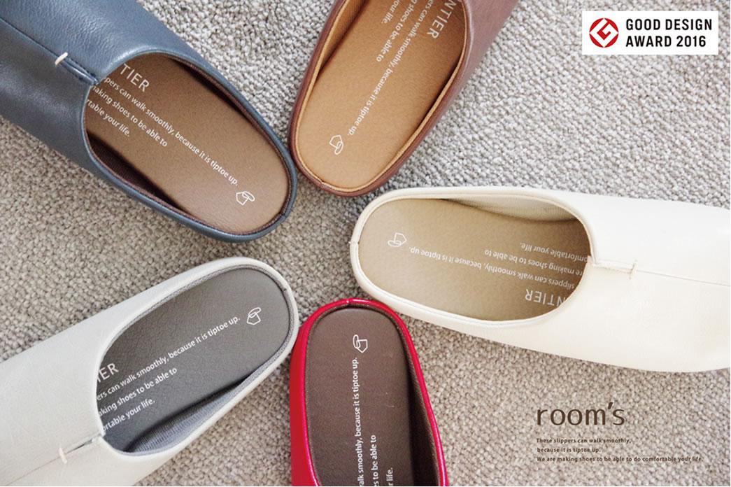 『室内を歩く』ことに特化して外履きの靴と同じように作られた歩きやすさにこだわったroom'sスリッパ特集