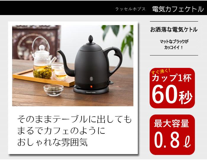 数量限定品■送料無料■Russell マットブラック カフェケトル ラッセルホブス■ 黒 Hobbs インテリア 電気ケトル 7408JP-88 コーヒー 限定カラー 0.8L