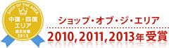 ショップ・ジ・エリア 2010、2011、2013年受賞