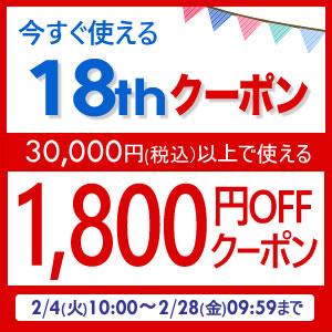 3万円以上で1,800円OFF【18周年感謝祭】2/4(火)10:00~2/28(金)09:59