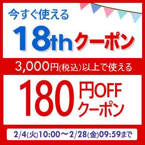 3,000円以上で180円OFFクーポンOFF【18周年感謝祭】2/4(火)10:00~2/28(金)09:59