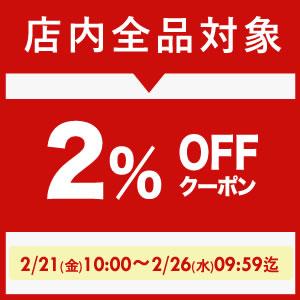 店内全品対象2%OFF【期間限定】2/21(金)10:00~2/26(水)09:59