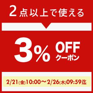2個購入で3%OFF【期間限定】2/21(金)10:00~2/26(水)09:59