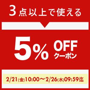 3個購入で5%OFF【期間限定】2/21(金)10:00~2/26(水)09:59