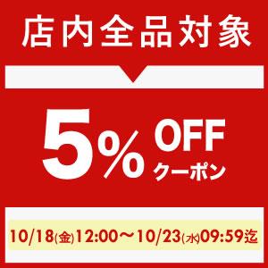 全品対象5%OFF【期間限定】10/18(金)12:00~10/23(水)09:59