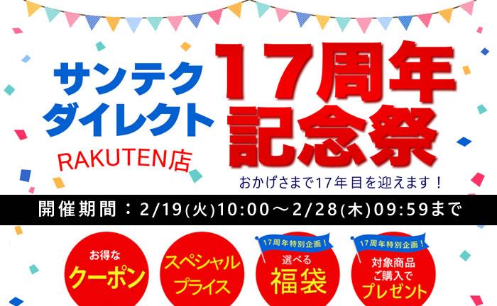17周年記念祭