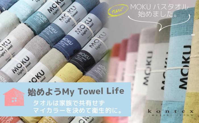MOKU TOWEL