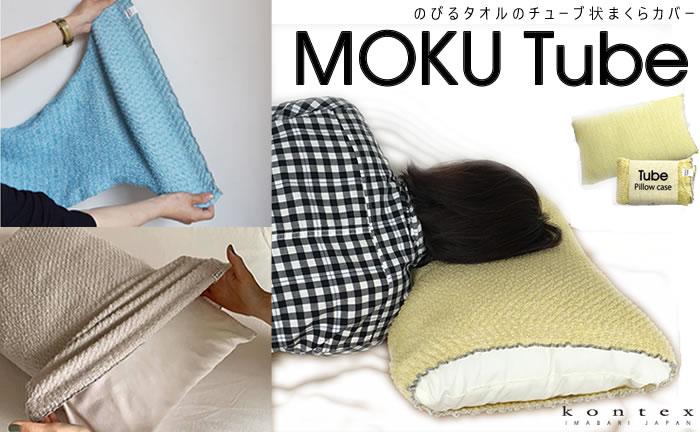 コンテックス MOKU TUBE 枕カバー モクチューブ