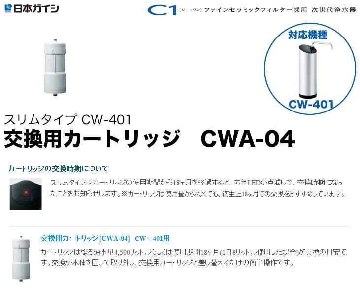 CWA-04日本ガイシ交換用カートリッジCW-401用