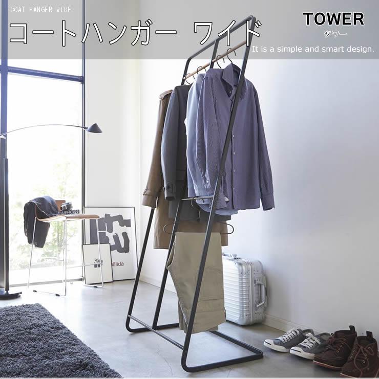 コートハンガー ワイド タワー ブラック