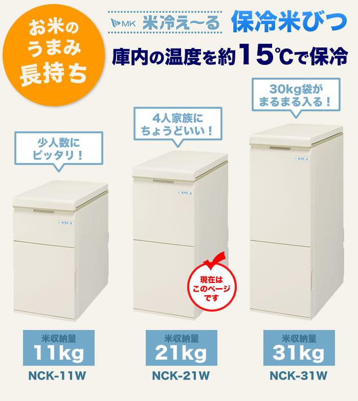 エムケー精工 米冷え〜る 保冷米びつ 21kg米容量タイプ