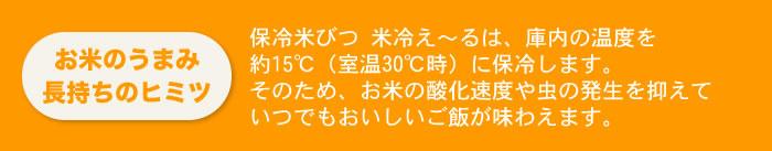お米のうまみ長持ち 庫内の温度を約15℃に保冷します。