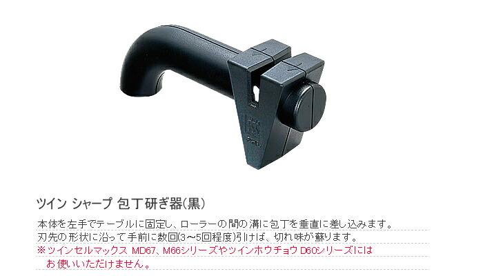 ツイン シャープ 包丁・ナイフ簡易研ぎ器