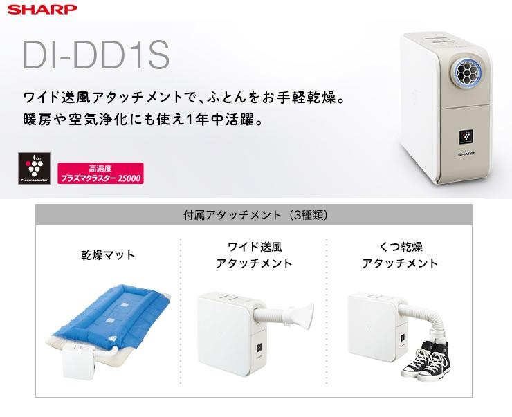 シャープ DI-DD1S-W プラズマクラスター乾燥機 ホワイト系