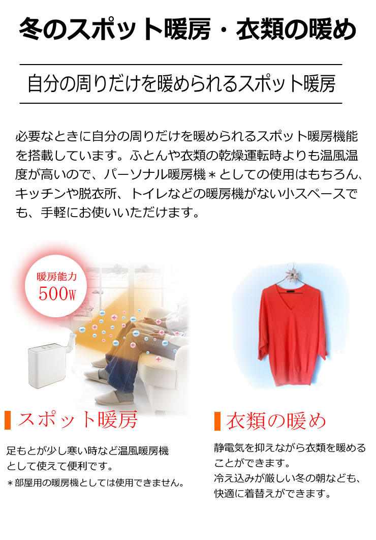 冬のスポット暖房・衣類の暖め