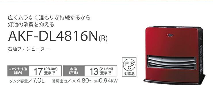 akf-dl4816n-r