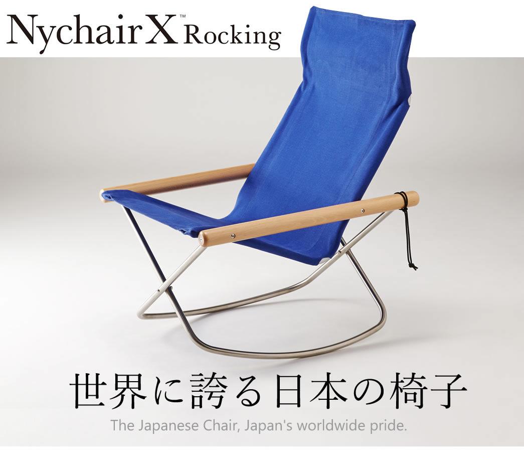 世界に誇る日本の椅子 ニーチェアエックス ロッキング NychairX rocking