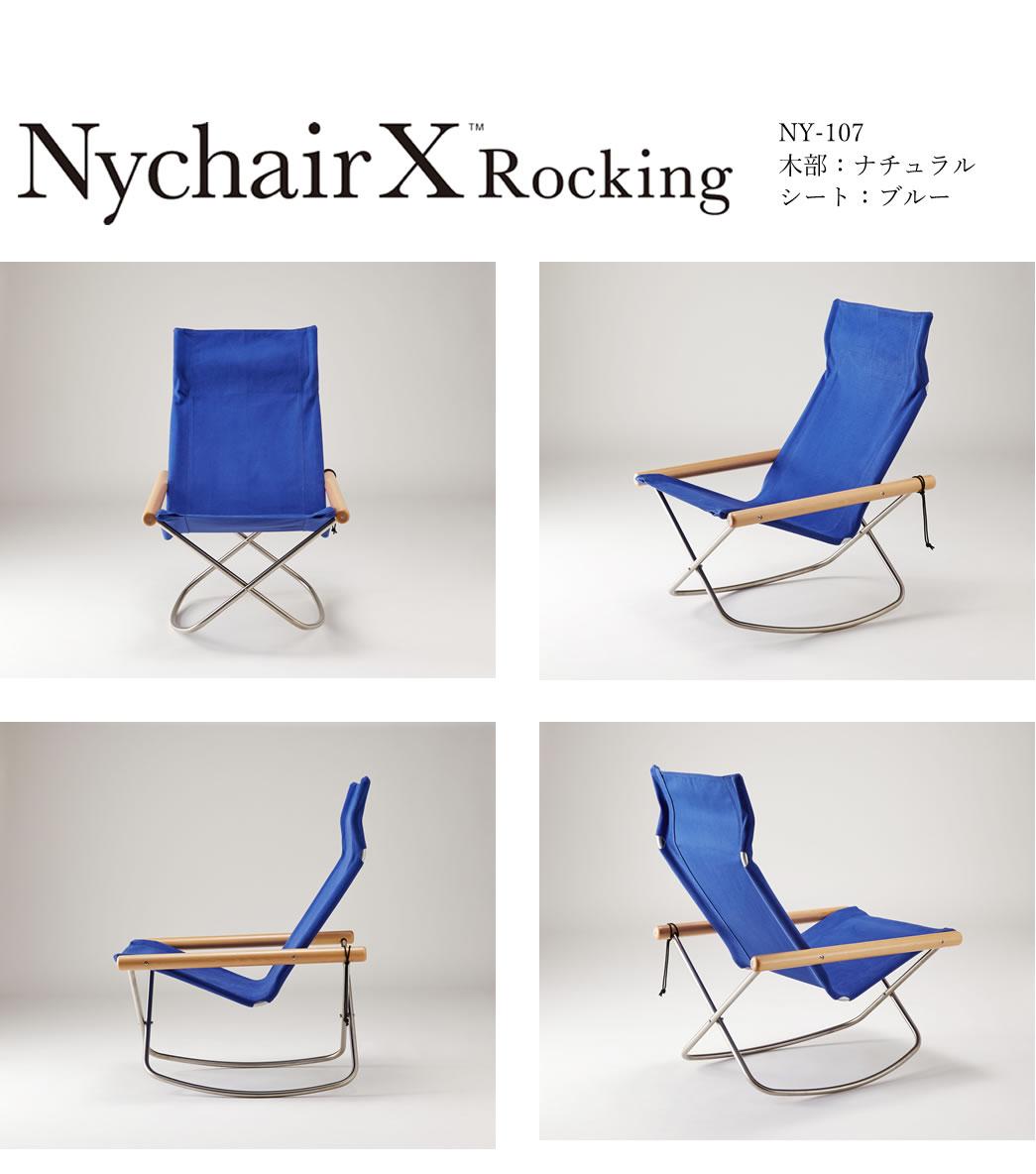 NY-107 NychairX rocking ニーチェアエックス ロッキング 木部:ナチュラル/シート:ブルー