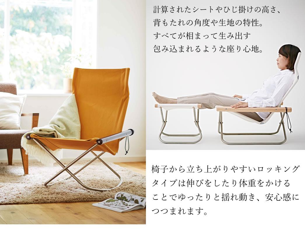 計算されたシートやひじ掛けの高さ、背もたれの角度や生地の特性、すべてが相まって生み出す、包み込まれるような座り心地。椅子から立ち上がりやすいロッキングタイプは伸びをしたり体重をかけることでゆったりと揺れ動き、安心感につつまれます。