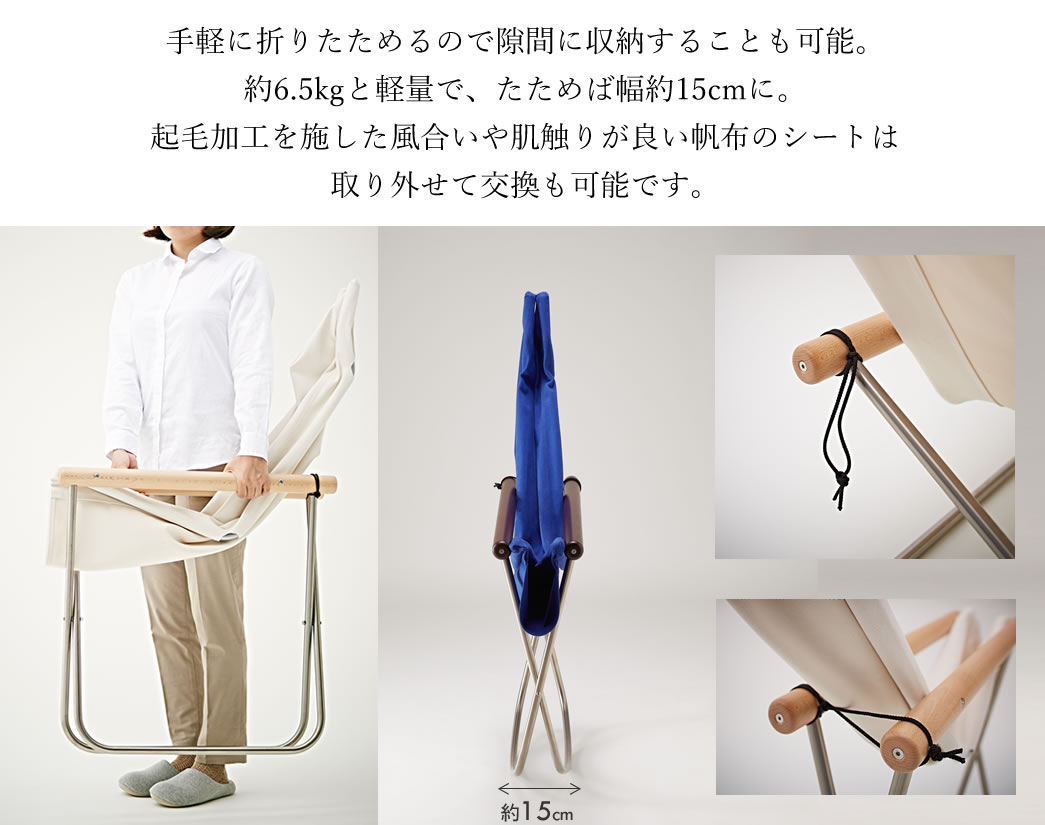 手軽に折りたためるので隙間に収納することも可能。約6.5kgと軽量で、たためば幅約15cmに。起毛加工を施した風合いや肌触りが良い帆布のシートは取り外せて交換も可能です。
