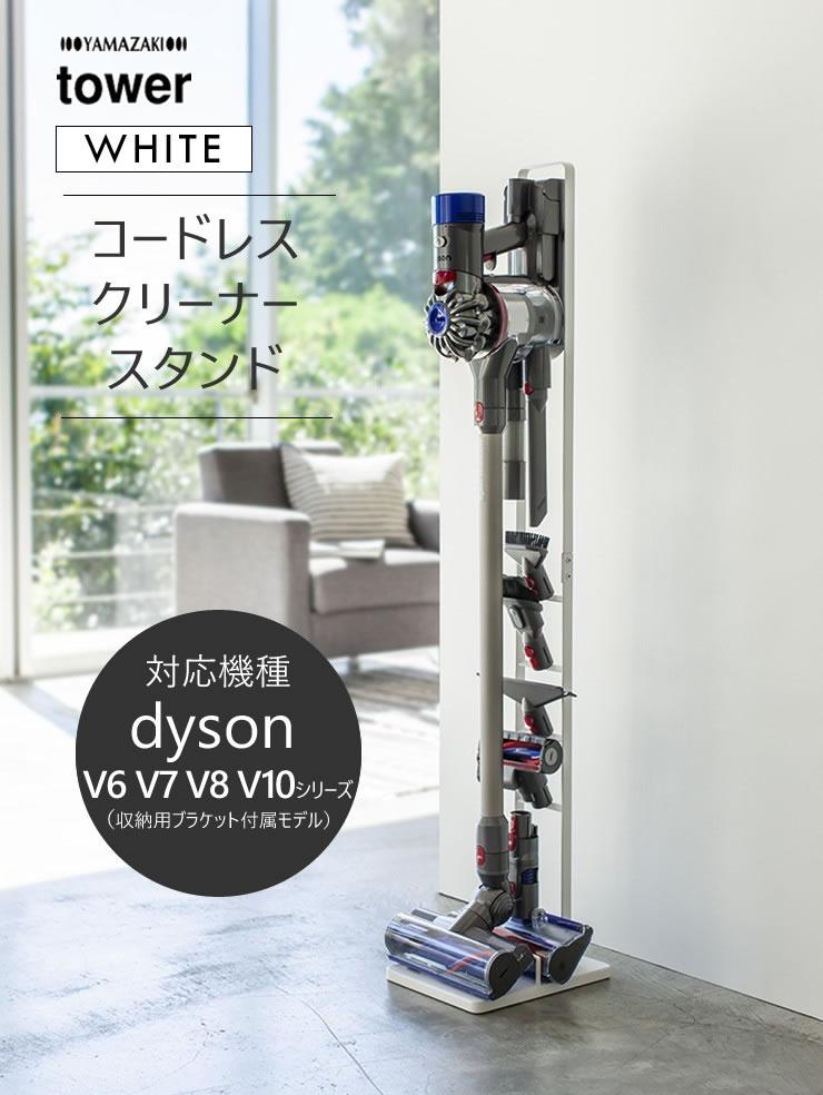 03540 コードレスクリーナスタンド ホワイト