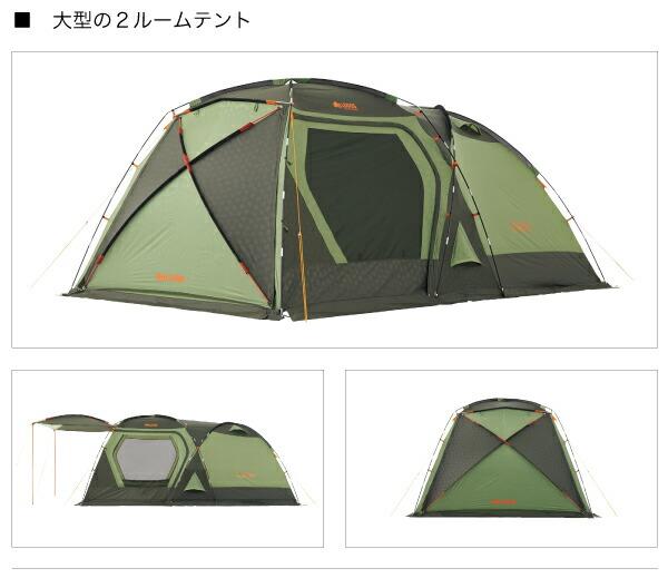 大型の2ルームテント