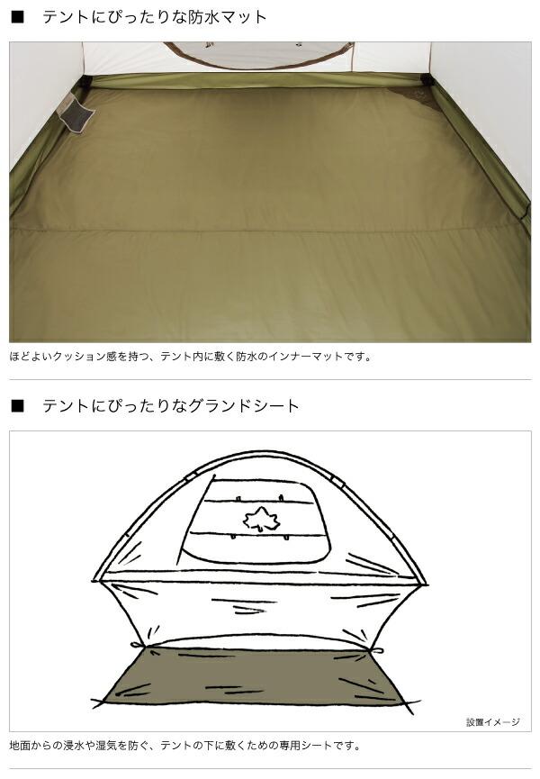 テントにぴったりな防水マット&グランドシート