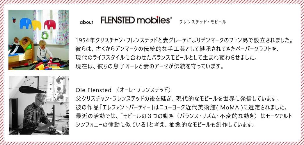 about フレンステッド・モビール