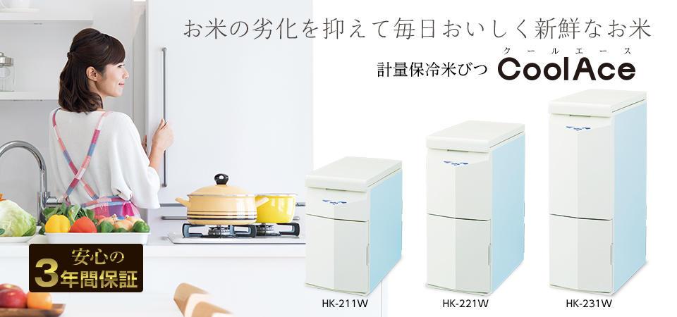 保冷米びつ Cool Ace HK-231W