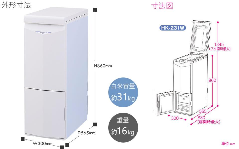 保冷米びつ Cool Ace HK-231W サイズ