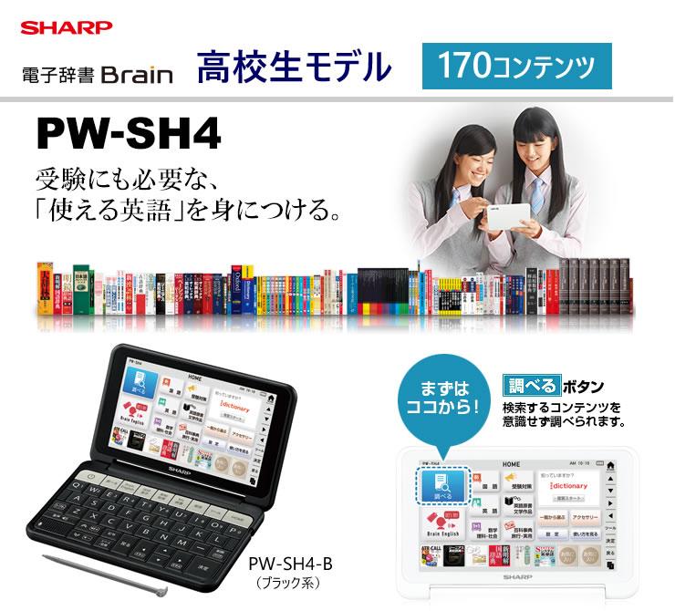 シャープ 電子辞書 Brain 高校生モデル PW-SH4-B