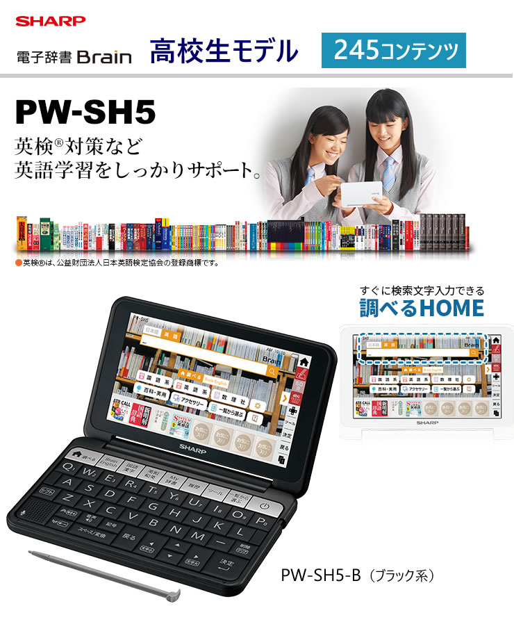 シャープ 電子辞書 Brain 高校生モデル PW-SH5-B